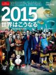 2015 Economist Magazine Cover Features Nov 3 and Nov 5
